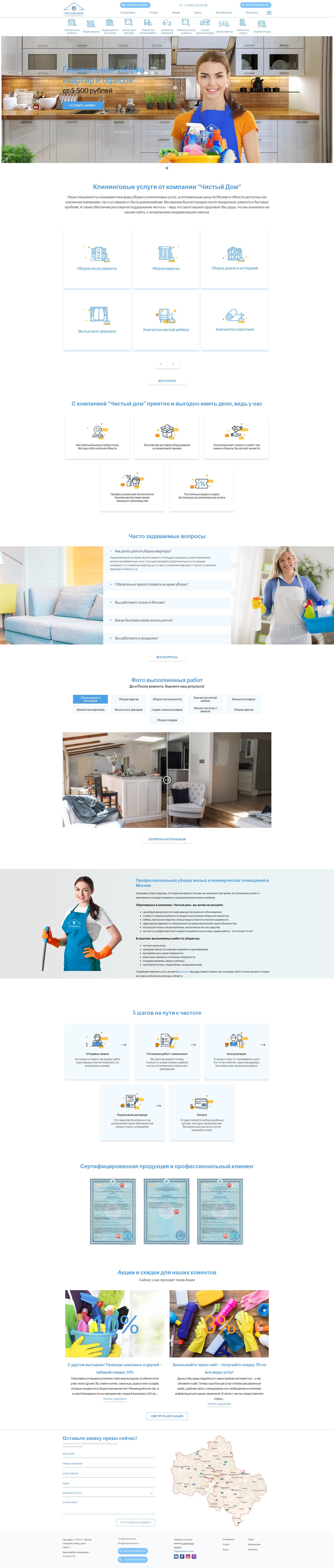 CMS WordPress Сайт клининговой компании (Москва)