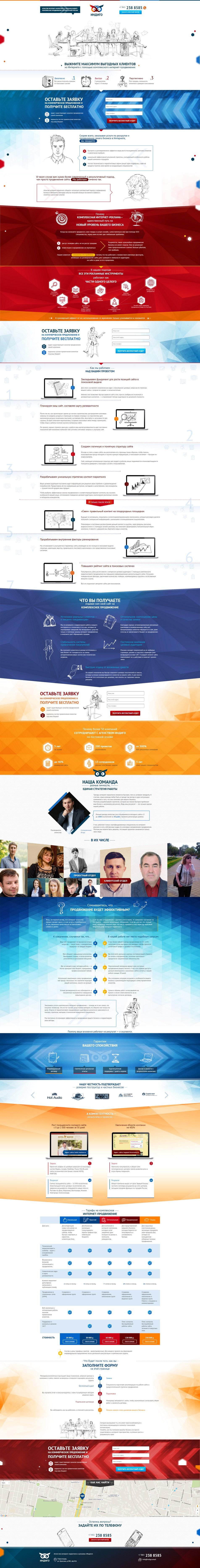 HTML CSS PHP Landingpage Маркетинговое интернет агентство (Краснодар)