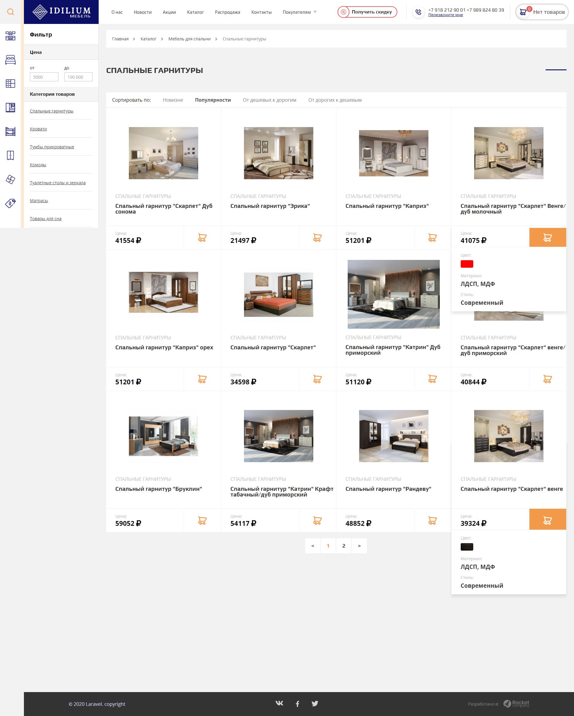 Laravel Интернет-магазин мебели (Краснодар)