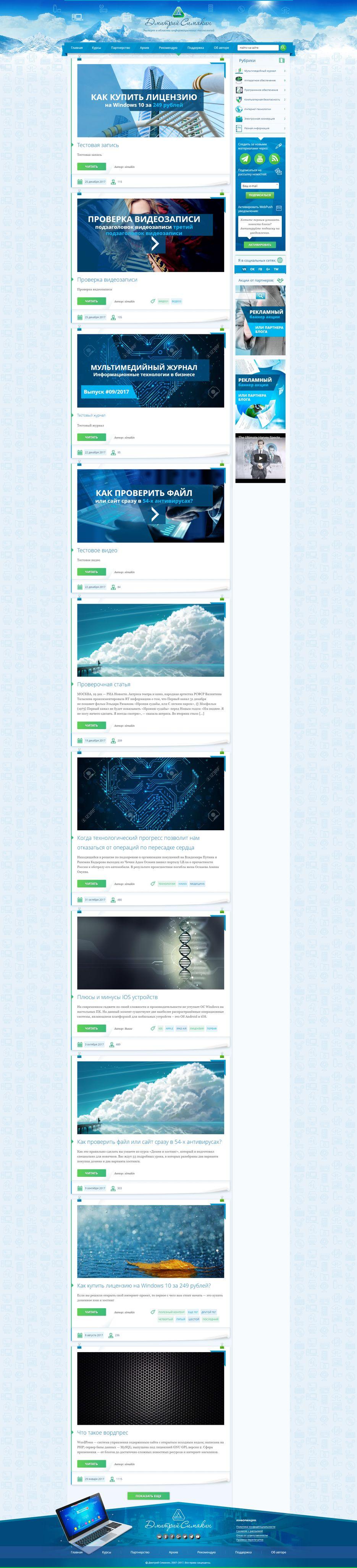 WordPress CMS Сайт авторский блог (Брянск)