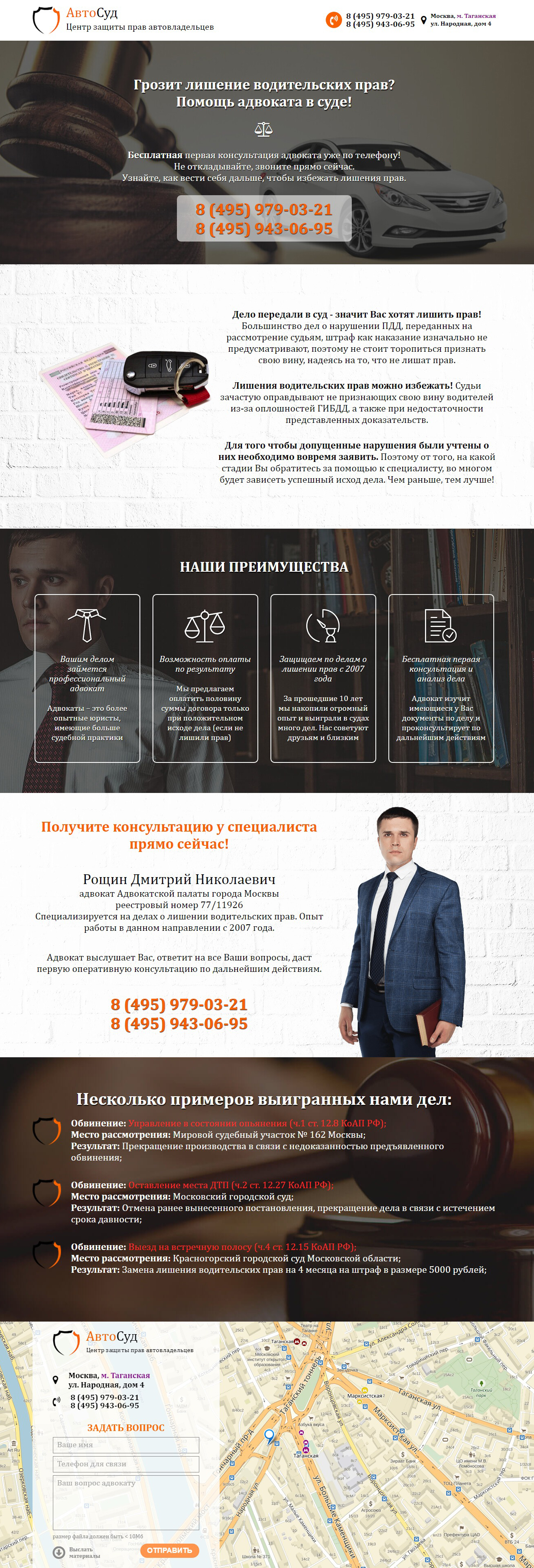 "HTML CSS PHP  Landingpage  ""Центр защиты прав автовладельцев"" (Москва)"