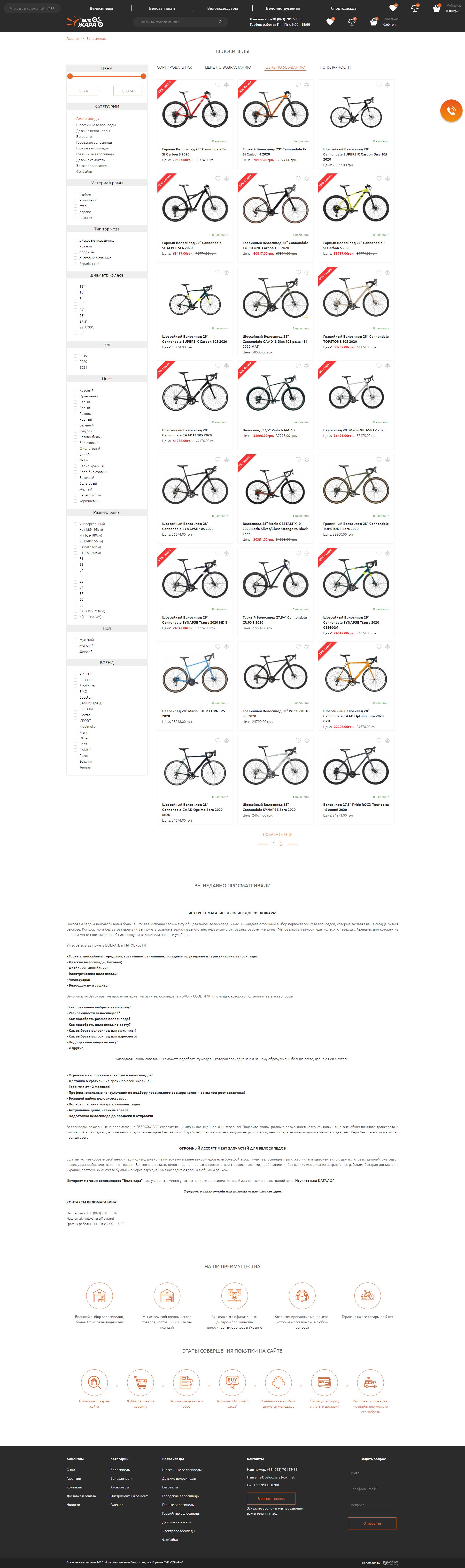 Laravel VueJS Интернет-каталог велосипедов (Николаев)