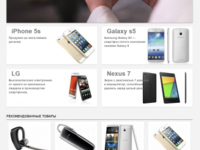Продажа и настройка сайта шаблона мобильных телефонов