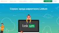 Программа для Linkum.ru