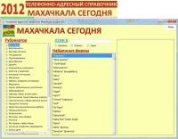 """Желтые страницы """"Махачкала 2012"""""""