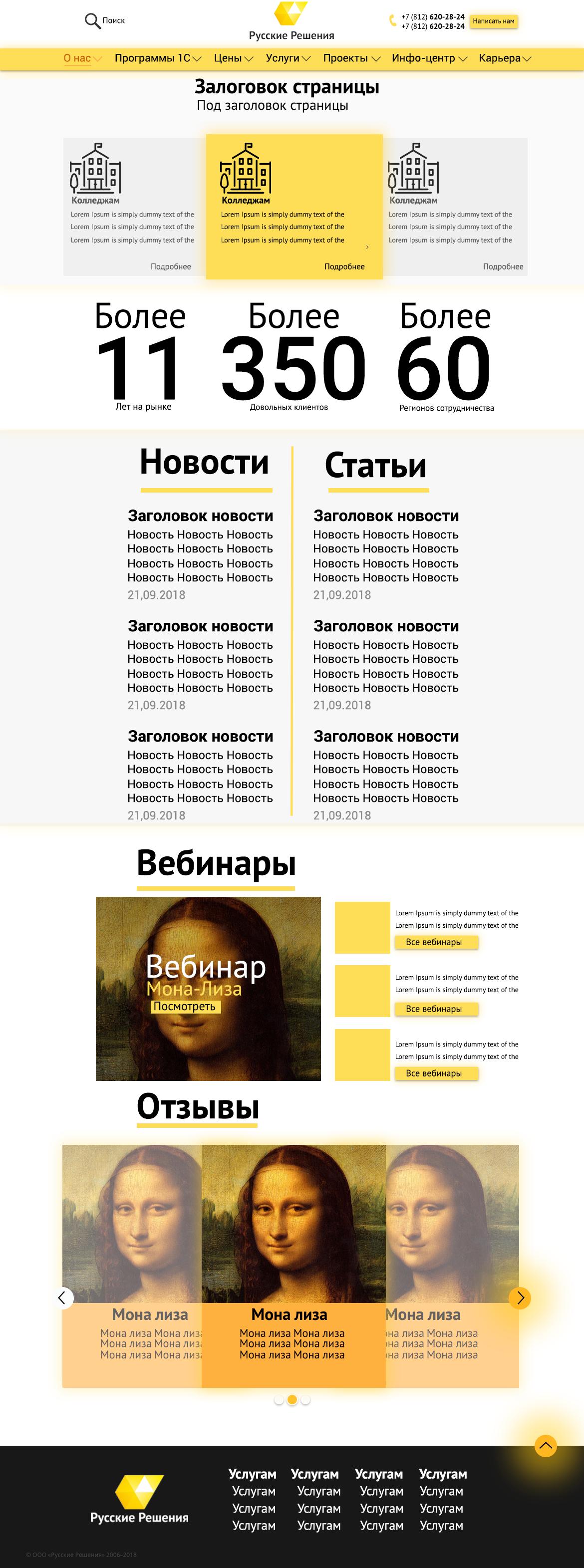 Дизайн главной страницы сайта фото f_6445a6209565fa9d.png