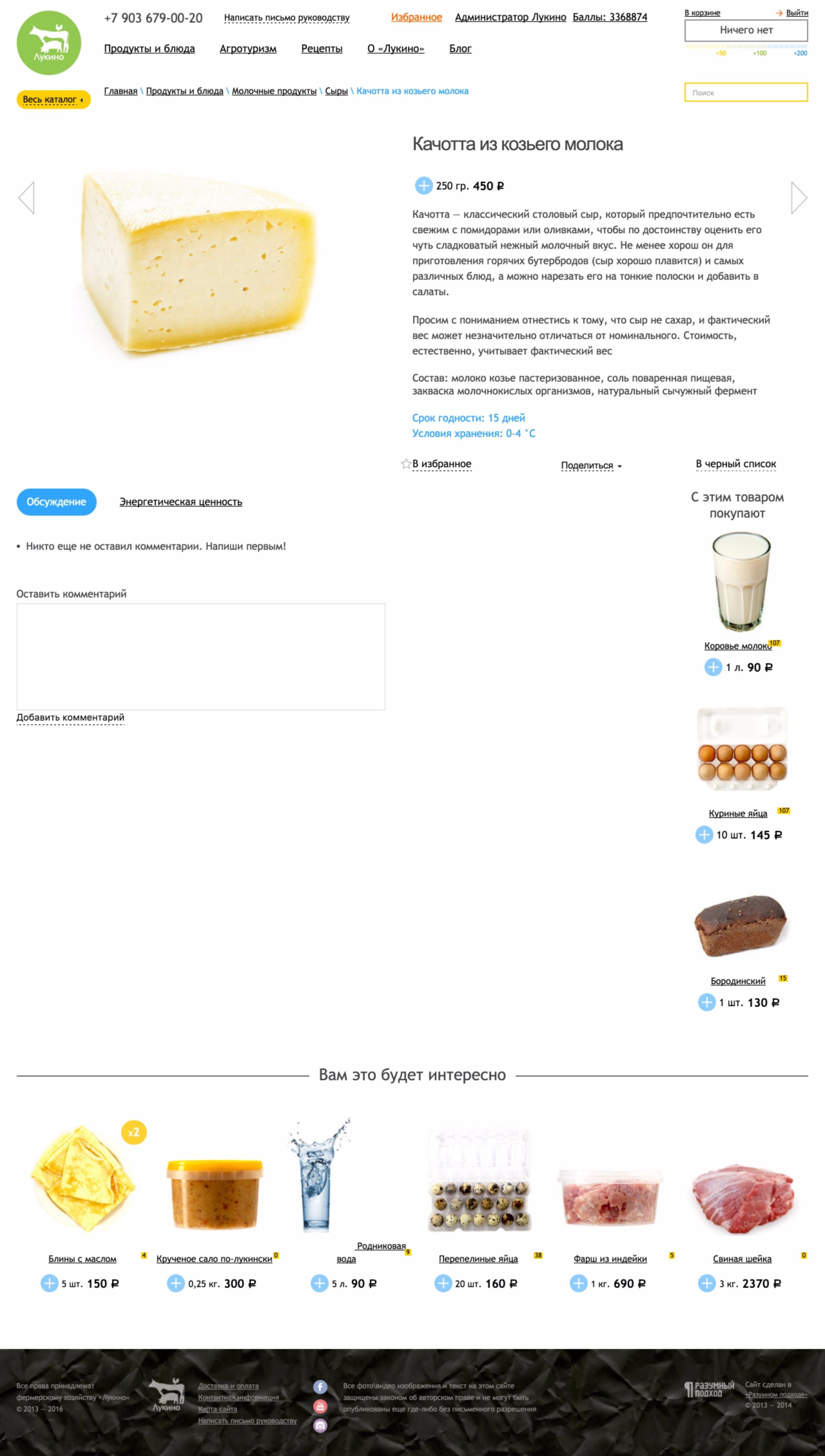 Лукино - Магазин фермерской продукции