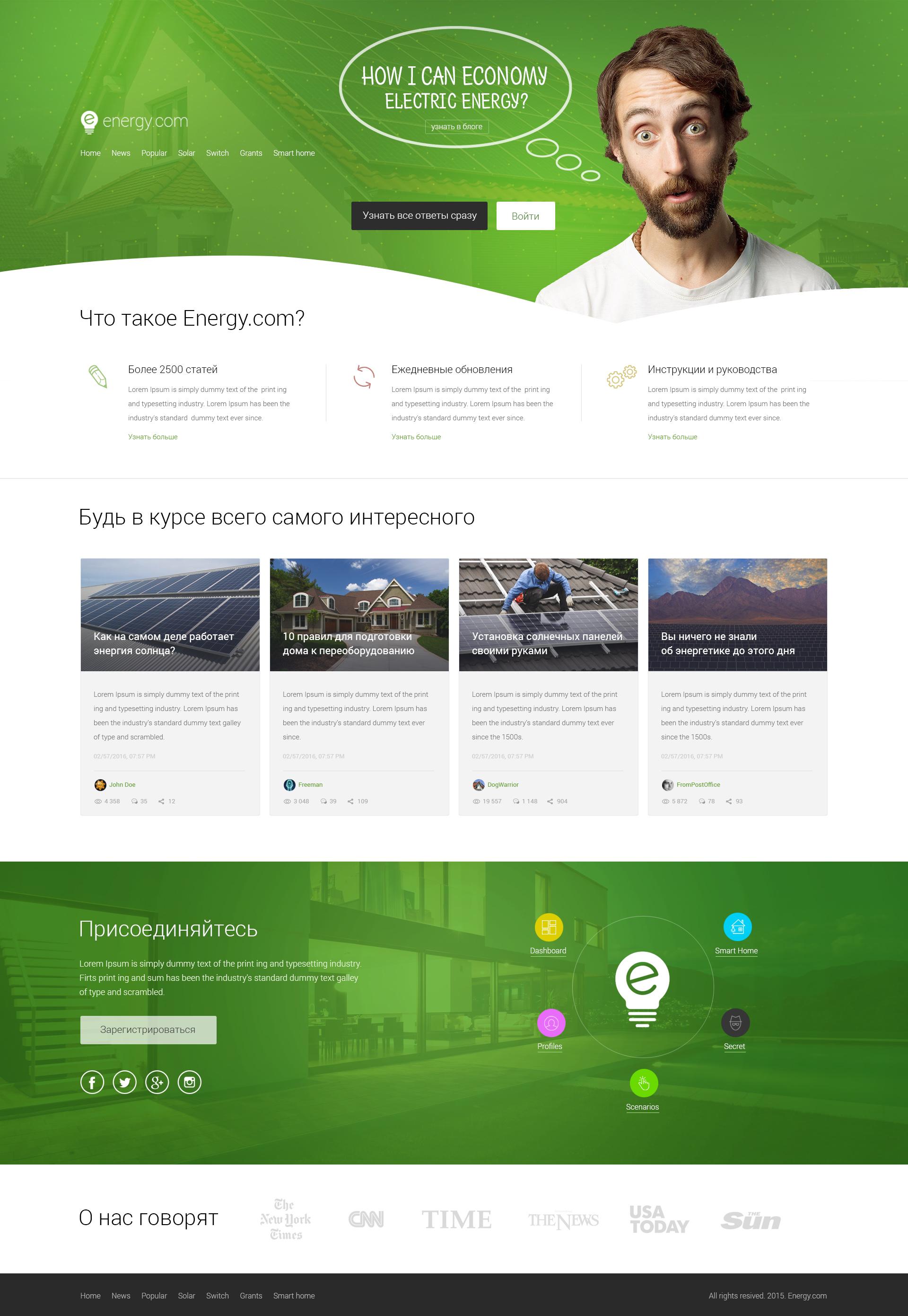 Energy.com - Управление умным домом
