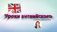 Заставка для канала по изучению английского языка(Begin)