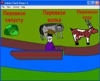 """Решение алгоритма """"Волк, Коза и Капуста"""""""