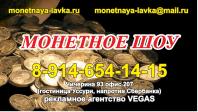 "Интернет-магазин монет ""Монетная лавка"""
