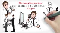 Рисованный ролик для рекламного агентства Fortuna media
