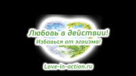 Сайт love-in-action.ru