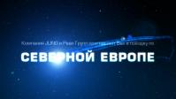 Реклама акции JUNG