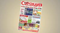 """Рекламный ролик для газеты """"СОРОКА"""""""