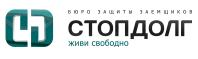 Компания защиты заемщиков Стопдолг