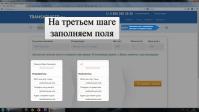 Навигация на сайте грузоперевозок