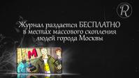 Видеопрезентация журнала Rabatt