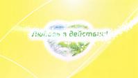 Заставка для сайта love-in-action.ru