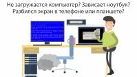 Рекламный ролик для компьютерного сервиса Fix
