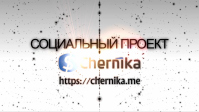 Промо-ролик для сайта chernika.me
