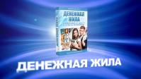 """Рекламный ролик """"Денежная жила"""""""