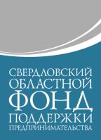 Свердловской областной фонд поддержки предпринимательства
