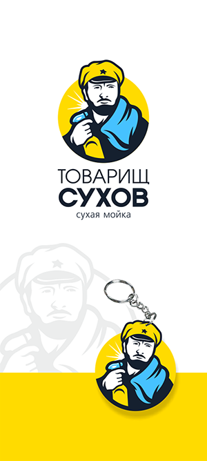 """Разработка логотипа для сухой мойки """"Товарищ Сухов"""" фото f_3395402f190b71e3.png"""