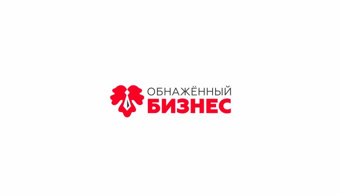 """Логотип для продюсерского центра """"Обнажённый бизнес"""" фото f_4555ba46873e83cb.png"""