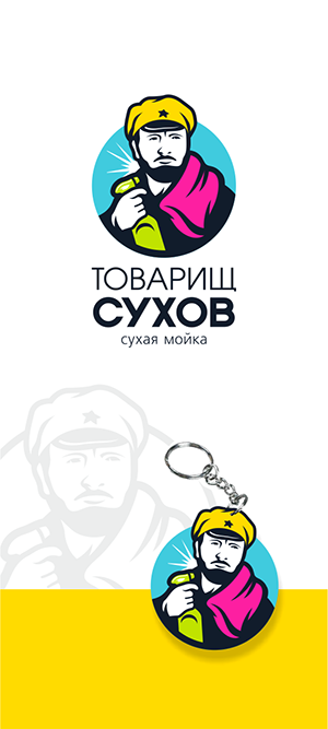 """Разработка логотипа для сухой мойки """"Товарищ Сухов"""" фото f_4625402f195c9b14.png"""