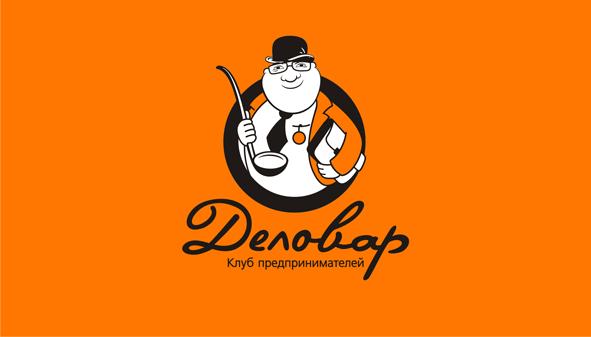"""Логотип и фирм. стиль для Клуба предпринимателей """"Деловар"""" фото f_504a2c56cbeef.png"""