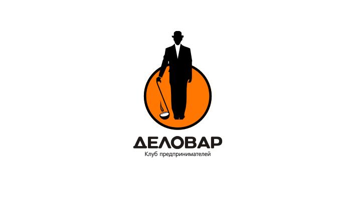 """Логотип и фирм. стиль для Клуба предпринимателей """"Деловар"""" фото f_504a33dd7bf57.png"""