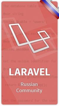Laravel. Русское сообщество