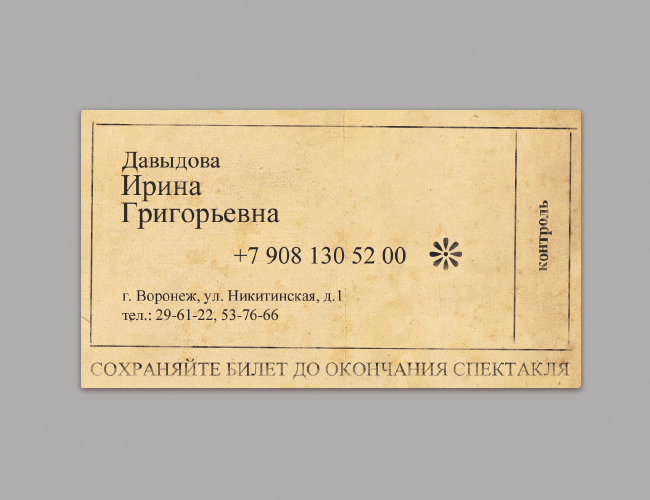 Визитка для билетерши драмтеатра