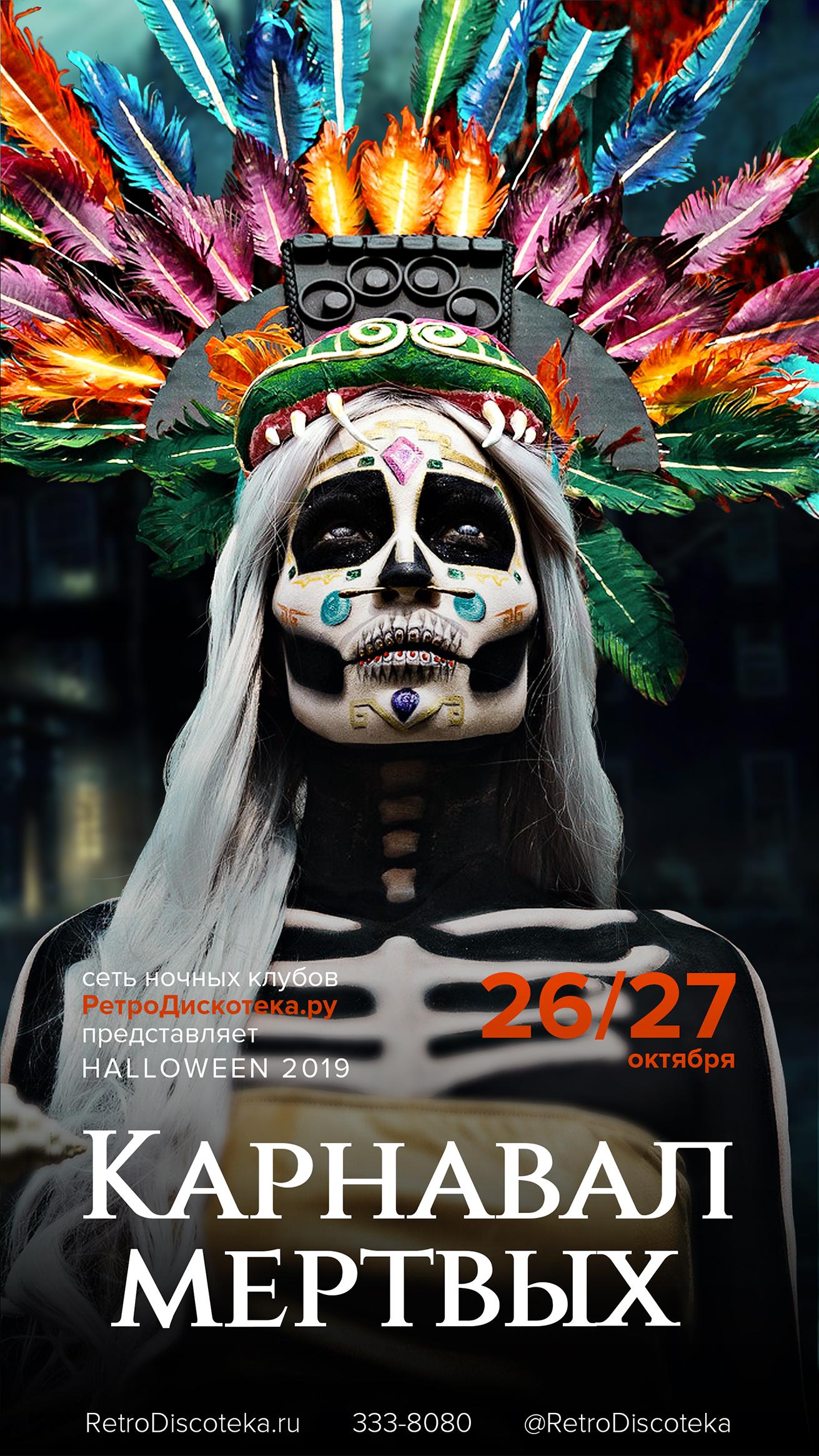 Дизайн афиши Хэллоуин 2019 для сети ночных клубов фото f_0765c641373da9fd.jpg