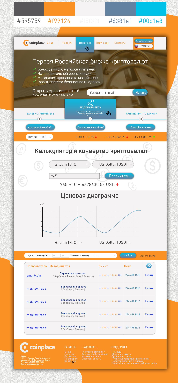 Дизайн сайта 4 экрана.(далее контракт на работы на 50 т.р.) фото f_30259dc101157c1b.jpg