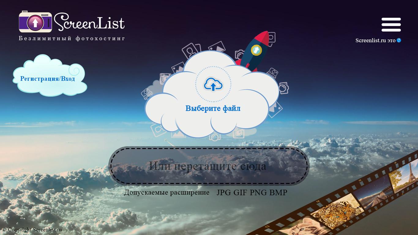 Безлимитный фотохостинг ScreenList.ru требует новый дизайн фото f_43459d0fa33778ac.jpg