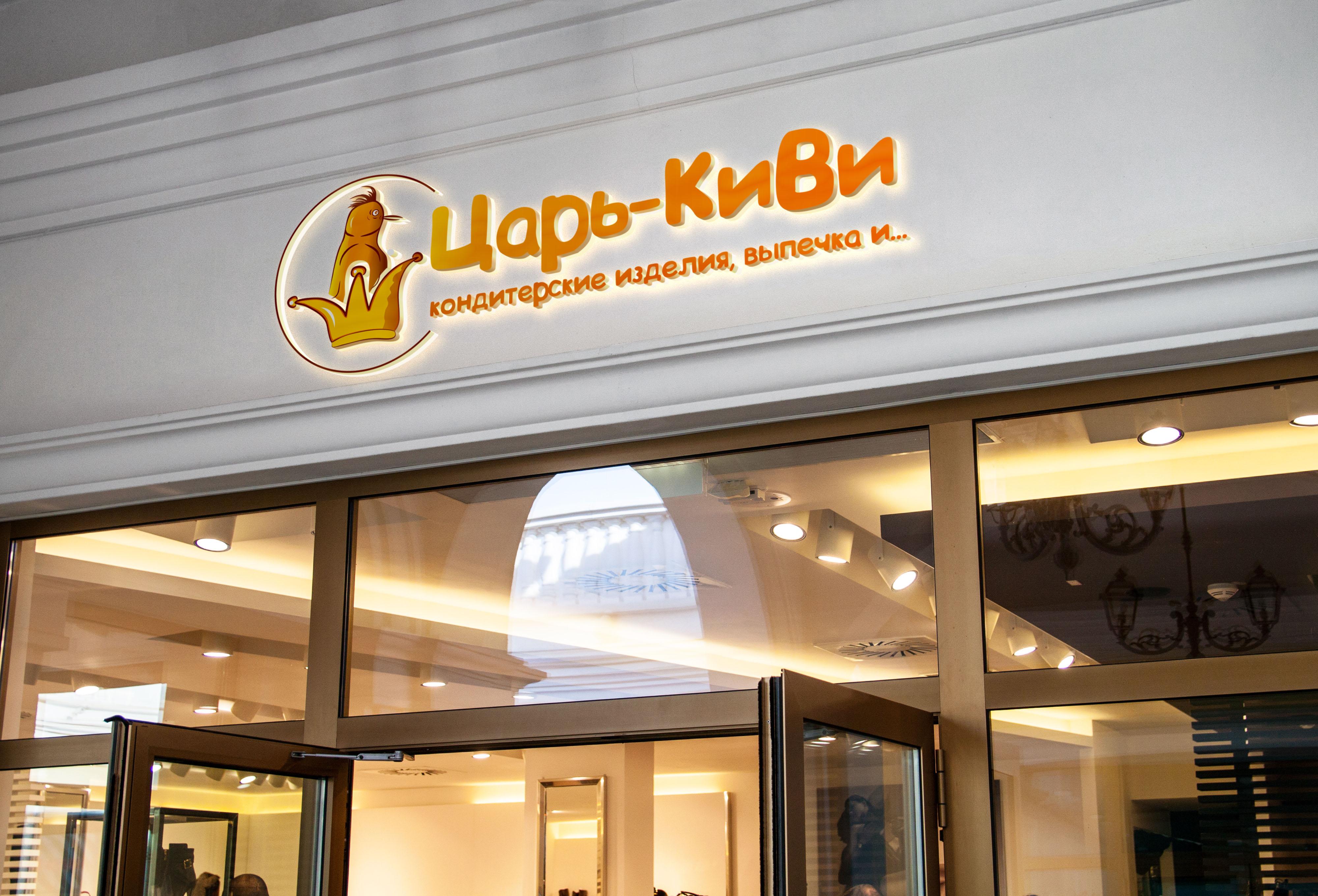 """Доработать дизайн логотипа кафе-кондитерской """"Царь-Киви"""" фото f_6025a08befea5176.jpg"""