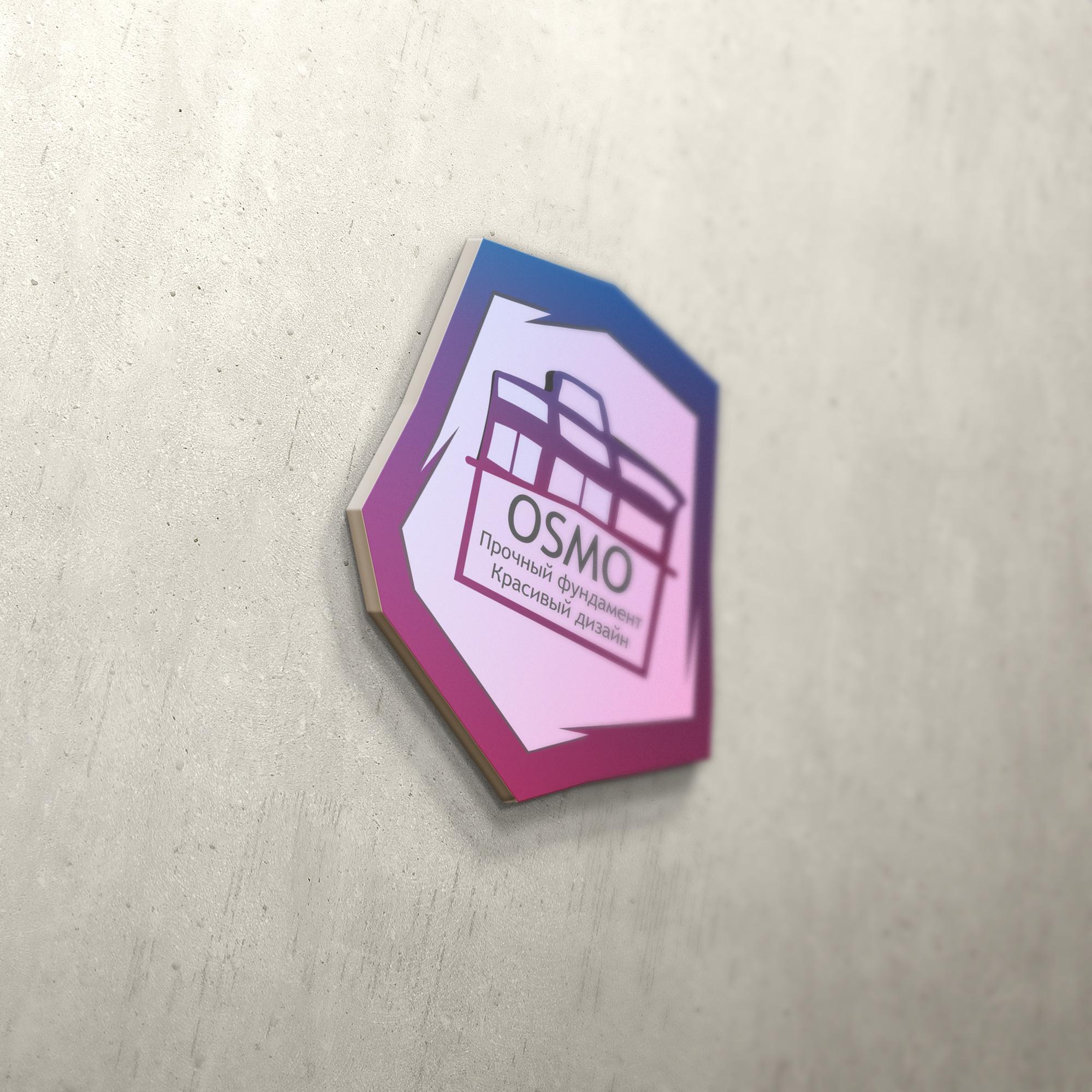 Создание логотипа для строительной компании OSMO group  фото f_82059b54394eb52d.jpg