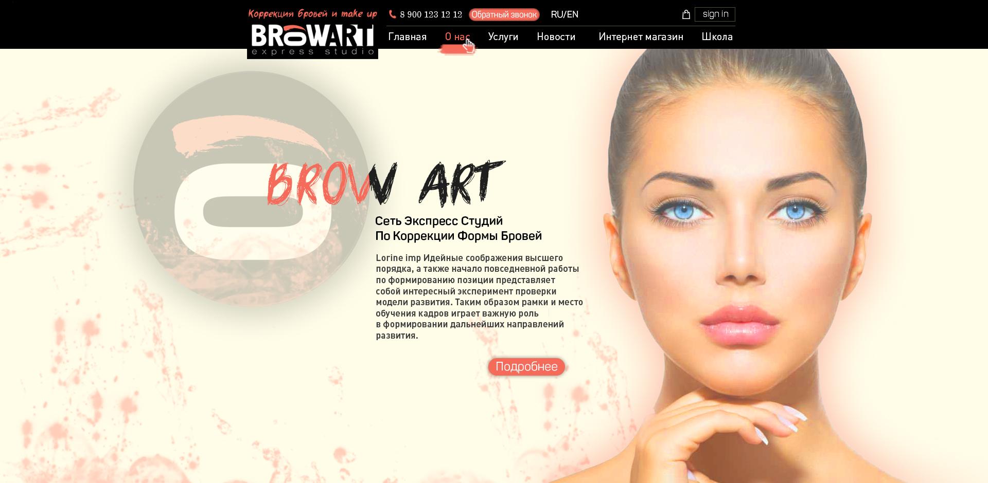 Дизайн сайта на основе готового прототипа-схемы и концепции фото f_8865a26ed72eb15c.jpg