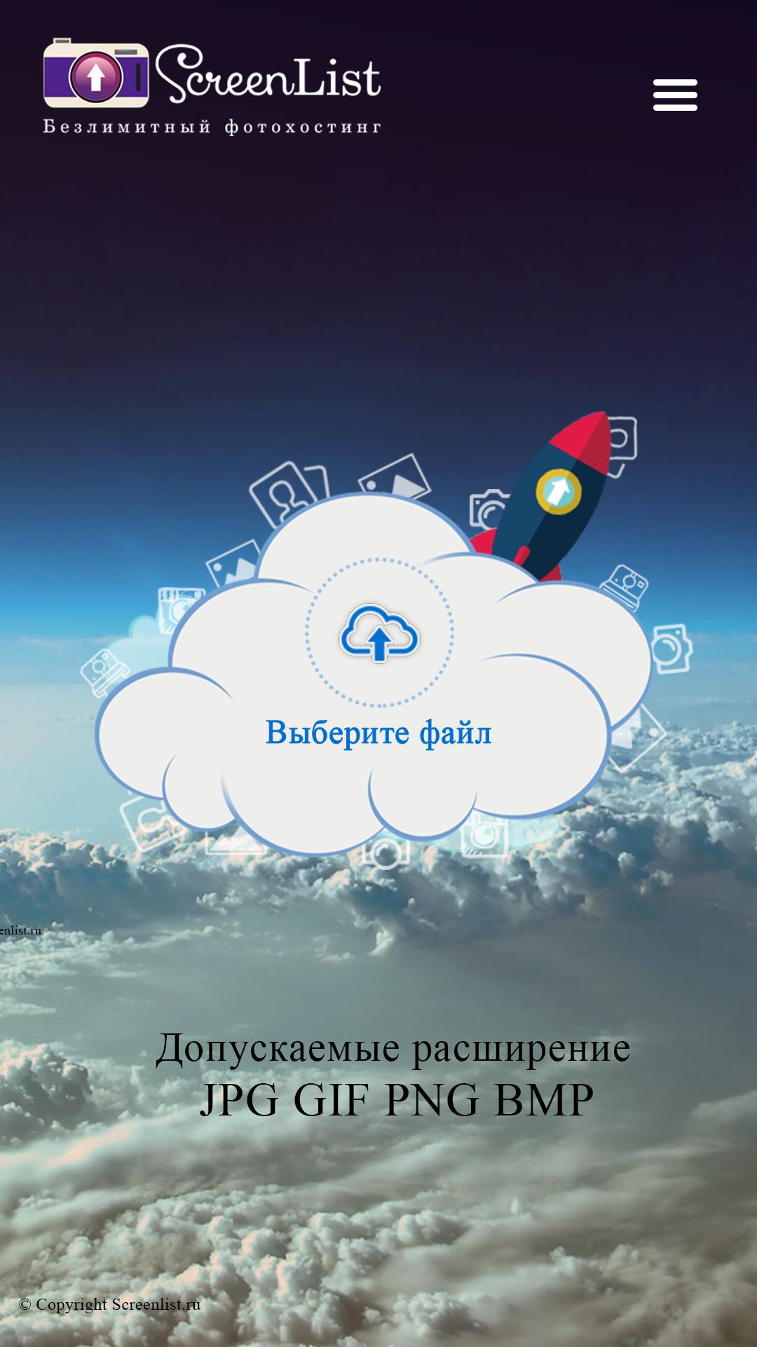 Безлимитный фотохостинг ScreenList.ru требует новый дизайн фото f_96759d0fa28a7189.jpg