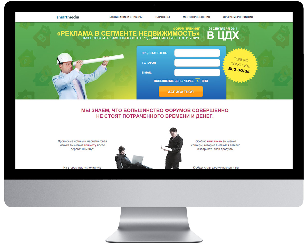 Лидовая страница для SmartMedia