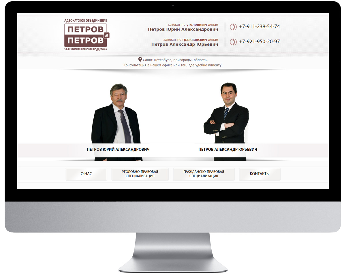 Адвокатское объединение Петров и Петров