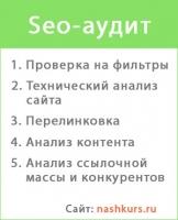 Seo-аудит nashkurs.ru