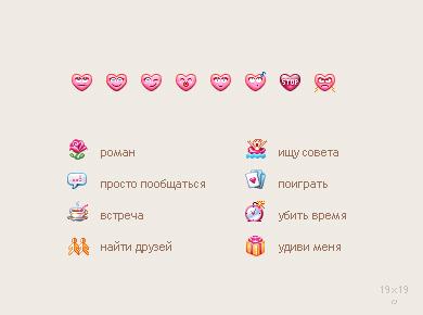 Смайлы и иконки для бара знакомств Мамбы