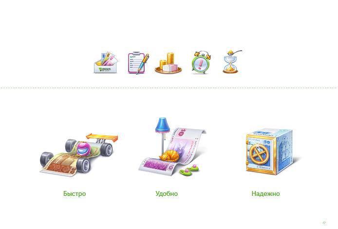 Иконки для сайта кредитной организации