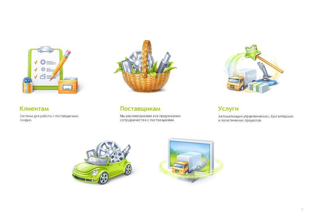 Иконки для сайта -- автозапчасти