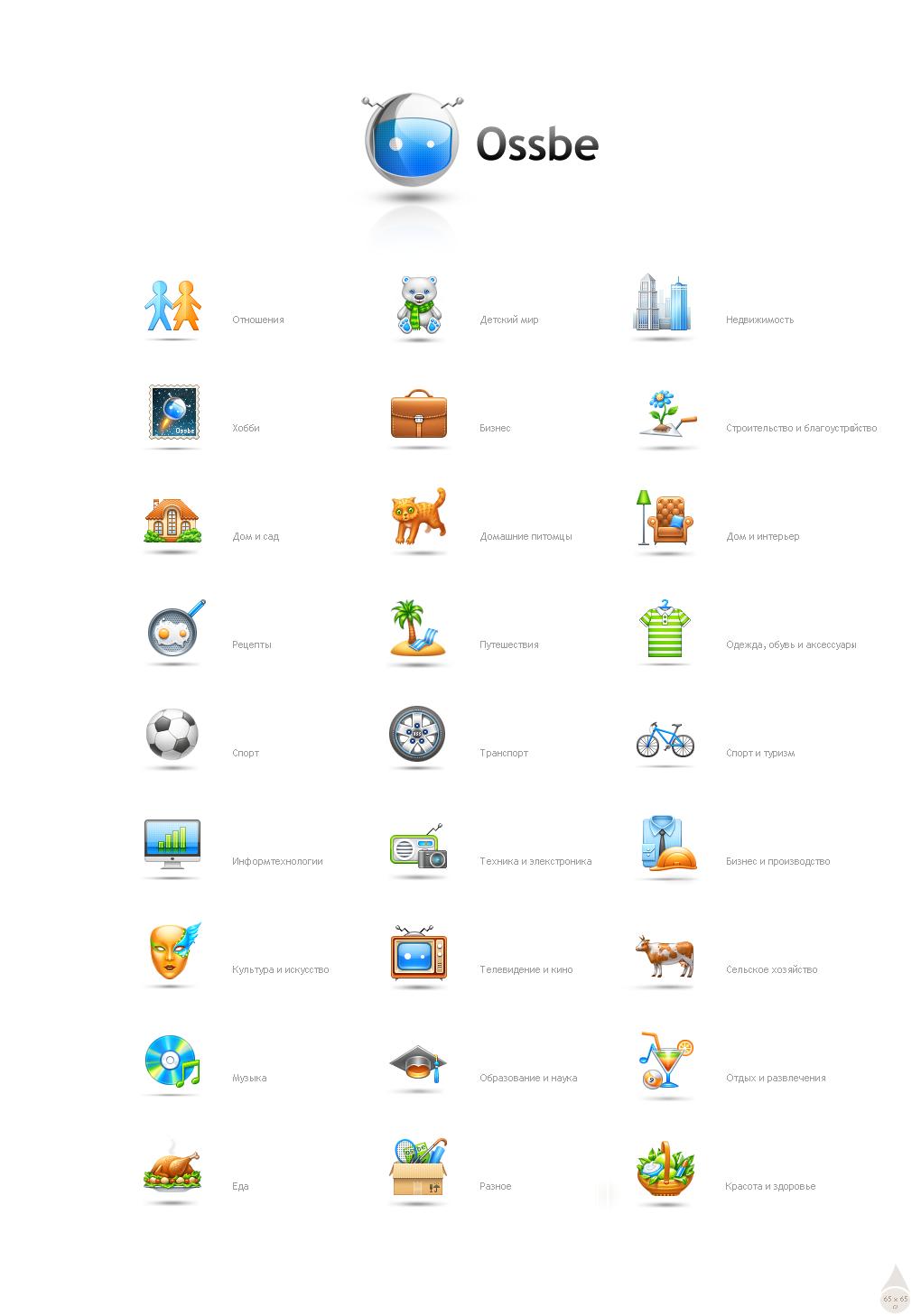 Иконки для социальной сети (65px)