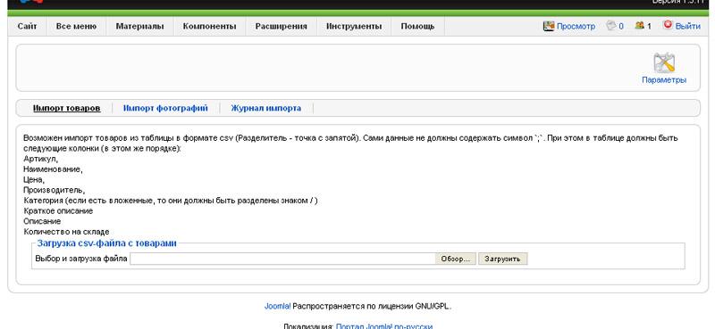 Разработка компонента Joomla для импорта товаров в Virtuemart