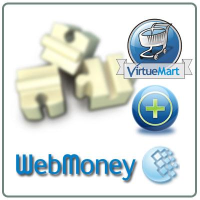 Плагин для Vrtuemart2 оплаты товаров через WebMoney